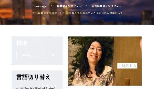 弊社代表が、ウェブメディア「TACHIAGE」に掲載されました。