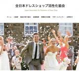 弊社代表が、全日本ドレスショップ協会のメンバーに就任しました。
