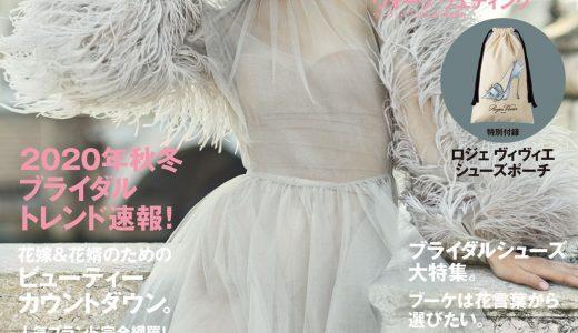 『VOGUE Wedding 2019秋冬号』に掲載されました。