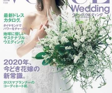 『VOGUE WEDDING2020春夏号』に掲載されました。